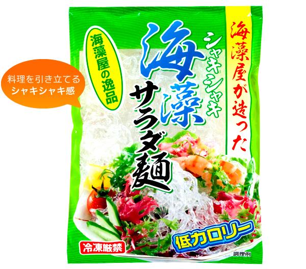 海藻サラダ麺