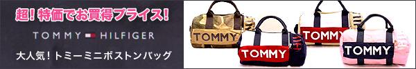 大人気!トミーミニボストンバッグ