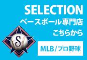 MLB専門店