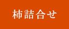 京橋千疋屋 京橋千疋屋 柿詰合せ(5個入)
