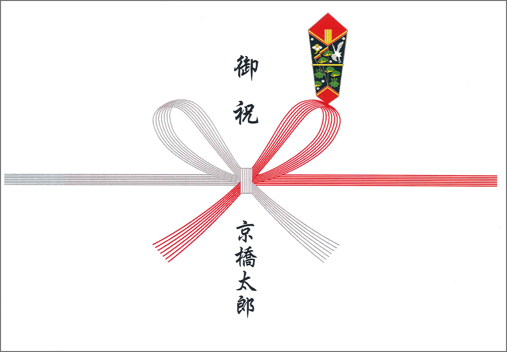 京橋千疋屋 のし紙 例