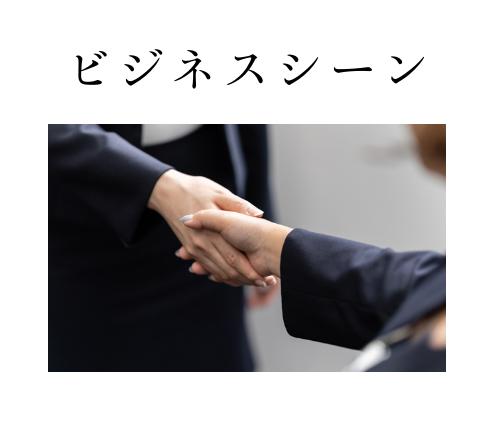 京橋千疋屋 ビジネスシーン