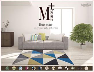 M+homeラグコレクション