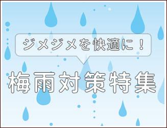 梅雨対策特集2017