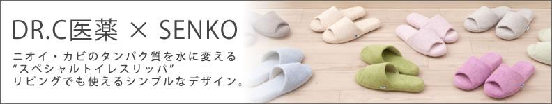 DR.C医薬 スペシャルトイレスリッパ