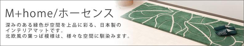 M+home/ホーセンス