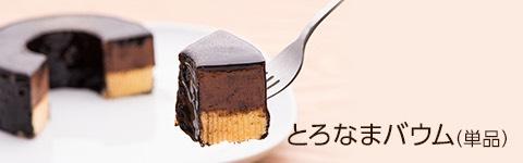 とろなまバウム(単品)