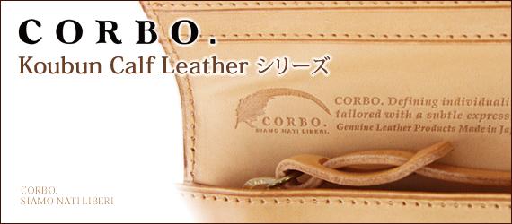 Koubun Calf Leather コウブンカーフ