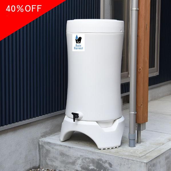 RainHarvest雨水タンク