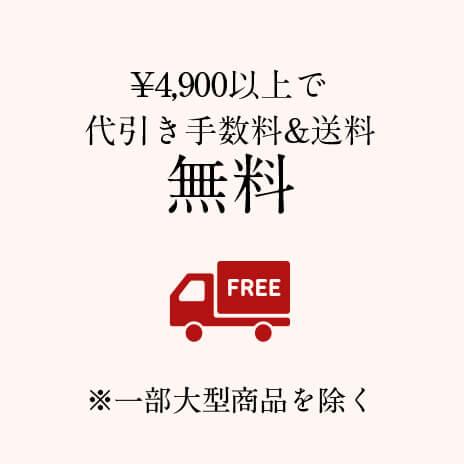 4900円以上で代引き手数料&送料無料