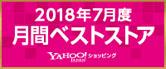 YAHOO!ショッピング2018年7月度月間ベストストア