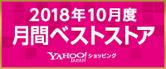 YAHOO!ショッピング2018年10月度月間ベストストア