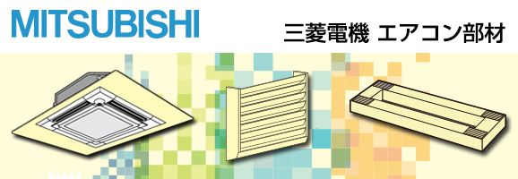 三菱電機業務用エアコン部材