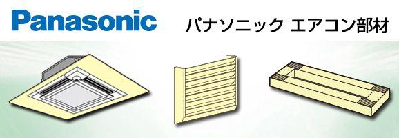 パナソニック業務用エアコン部材