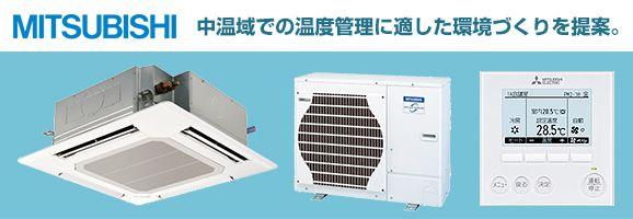 三菱電機中温用エアコン