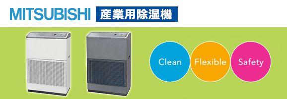 三菱電機産業用除湿機