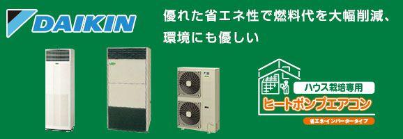 ダイキン農業用エアコン