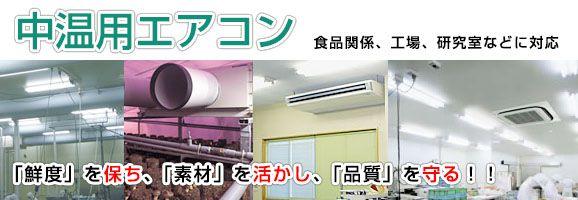 中温用エアコン