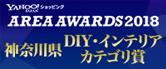 YAHOO!ショッピングAREA AWARDS 2018 神奈川県