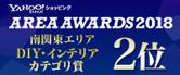 YAHOO!ショッピングAREA AWARDS 2018 南関東エリア