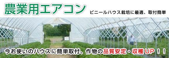 農業用エアコン