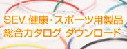 SEV健康・スポーツ用製品総合カタログダウンロード