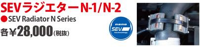 SEVラジエターN-1/N-2 各2万8000円
