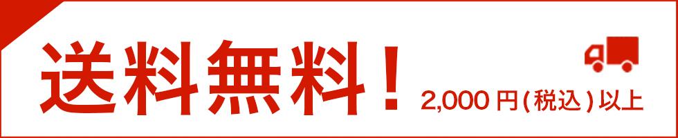 送料について - 税抜2000円以上購入で送料無料 アートフォト全国送料無料!