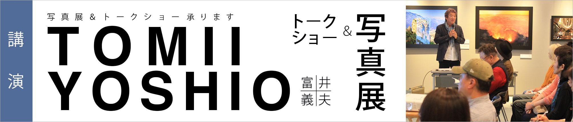 世界遺産写真家 富井義夫 講演依頼 - トークショー&写真展 承ります