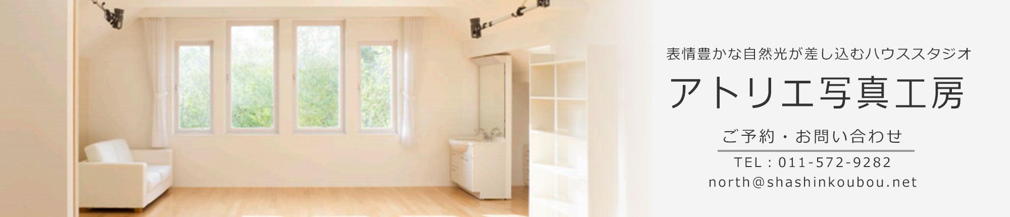 アトリエ写真工房 - 表情豊かな自然光が差し込むハウススタジオ