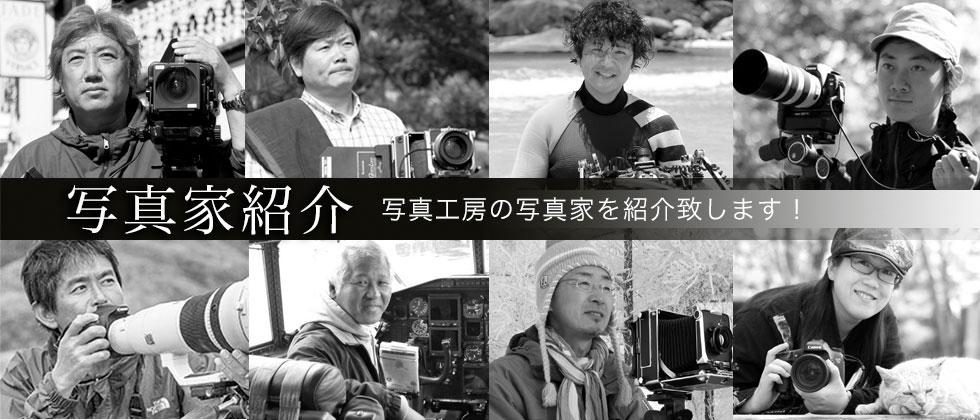 写真家紹介 - 写真工房の写真家を紹介致します!