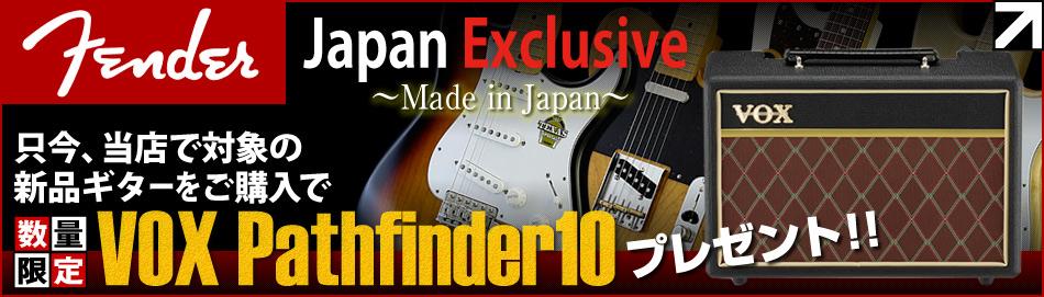 Fender Japan Exclusiveキャンペーン