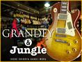 グランディ&ジャングル