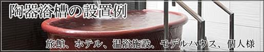 露天風呂 つぼ湯 つぼ風呂 陶器風呂 信楽焼風呂 やきもの風呂 しがらき浴槽 陶器湯船 壷ふろ 信楽ふろ 陶器風呂釜 温泉