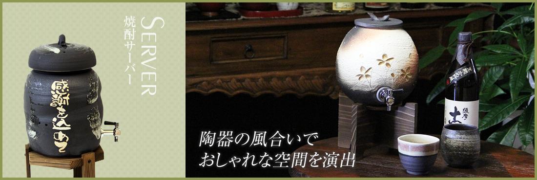 焼酎サーバー