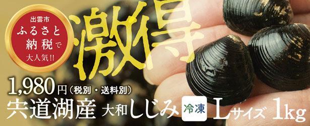 激得企画、宍道湖産冷凍しじみLサイズ1kg