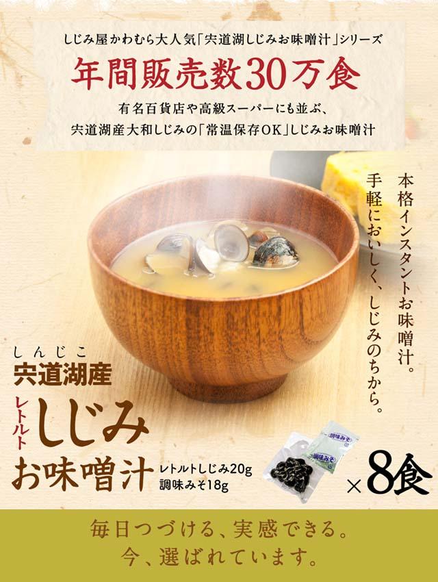 年間販売数300,000食突破、レトルト宍道湖しじみお味噌汁