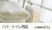 バス・トイレタリー・洗面用品