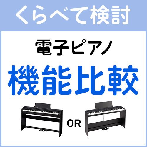 電子ピアノ機能比較