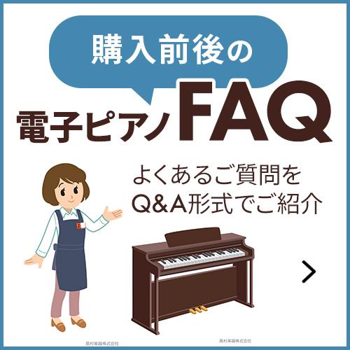 購入前後の電子ピアノFAQ