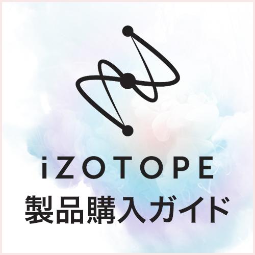 iZotope製品購入ガイド