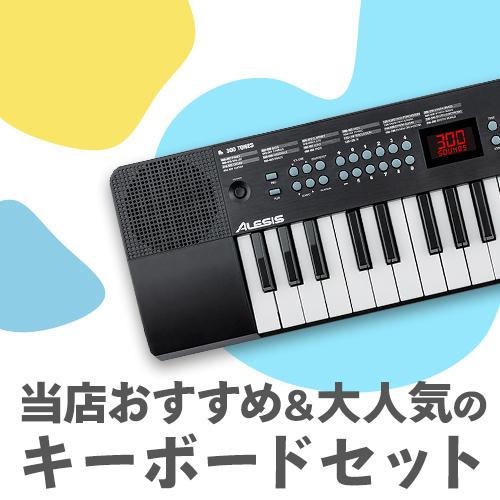 これさえあれば『すぐ』弾ける!当店おすすめ&大人気のキーボードセット