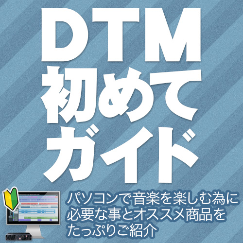 DTM初めてガイド