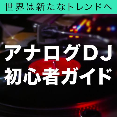 アナログDJ初心者ガイド