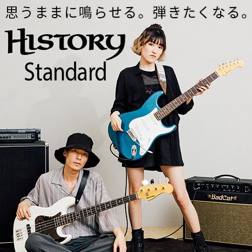 HISTORY STANDARD