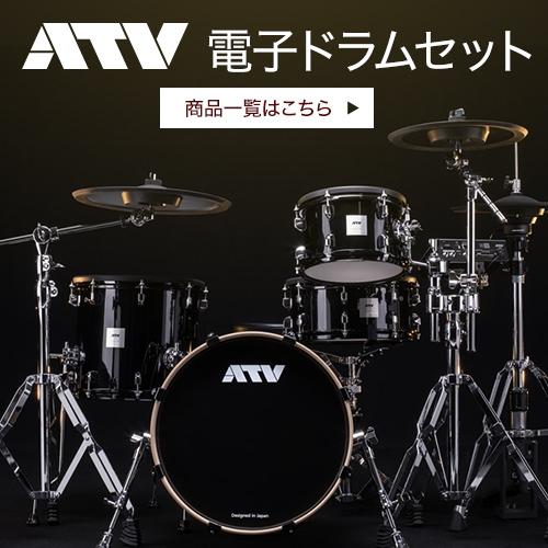 ATV 電子ドラムセット