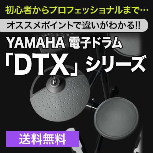 YAMAHA 電子ドラム DTXシリーズ