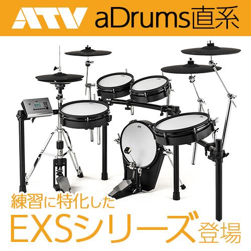 ATV aDrums 直系練習に特化したEXSシリーズ登場
