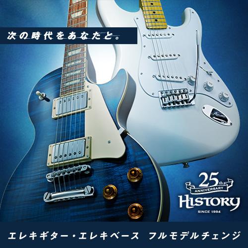 HISTORY25周年/エレキギター・エレキベースフルモデルチェンジ