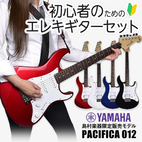 初心者のためのエレキギターセット YAMAHA PACIFICA012